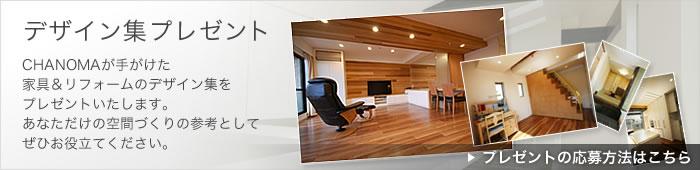 【飯島アルミデザイン集プレゼント】リフォームの匠×飯島アルミが手がけた家具&リフォームのデザイン集をプレゼントいたします。あなただけの空間づくりの参考としてぜひお役立てください。