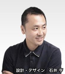 設計・デザイン 石井亨