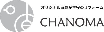 オリジナル家具が主役のリフォーム CHANOMA