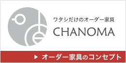 オーダー家具「CHANOMA」のコンセプト