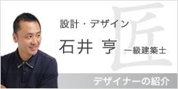 一級建築士 石井亨(設計・デザイン)