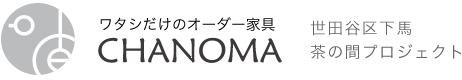 ワタシだけのオーダー家具「CHANOMA」